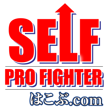 はこぶ.com|セルフプロファイター|セルフネットワーク参加登録サイト