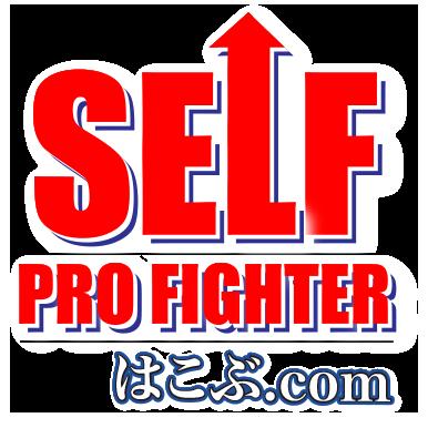 はこぶ.com セルフプロファイター セルフネットワーク参加登録サイト